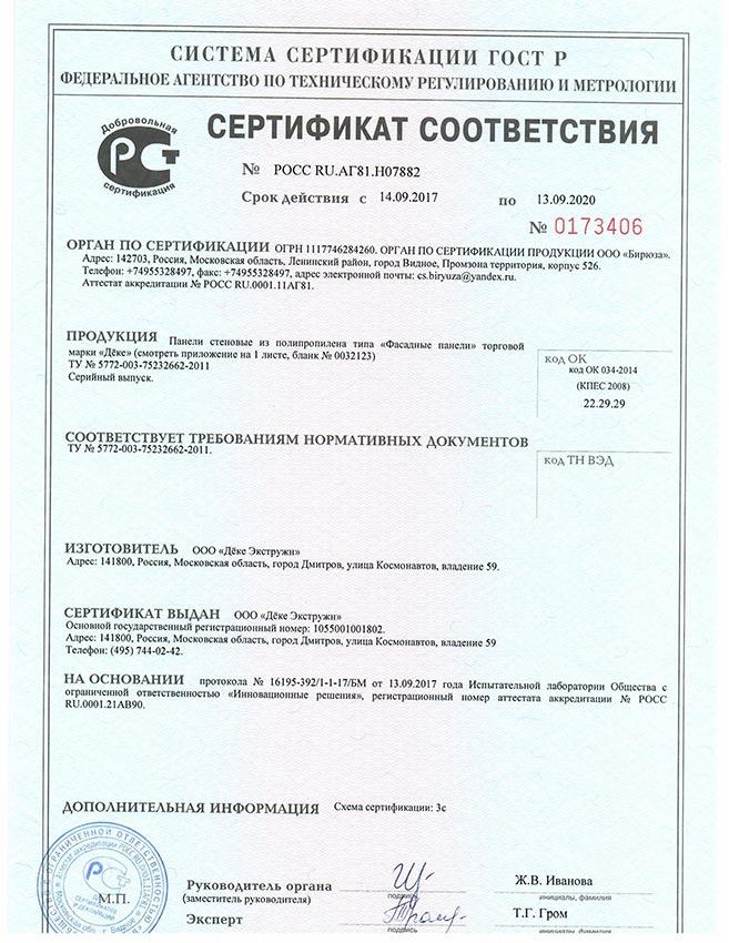 Сертификаты: Фасадные панели Döcke