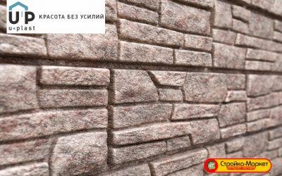 Фасадные панели Ю-пласт — Стоун Хаус Сланец