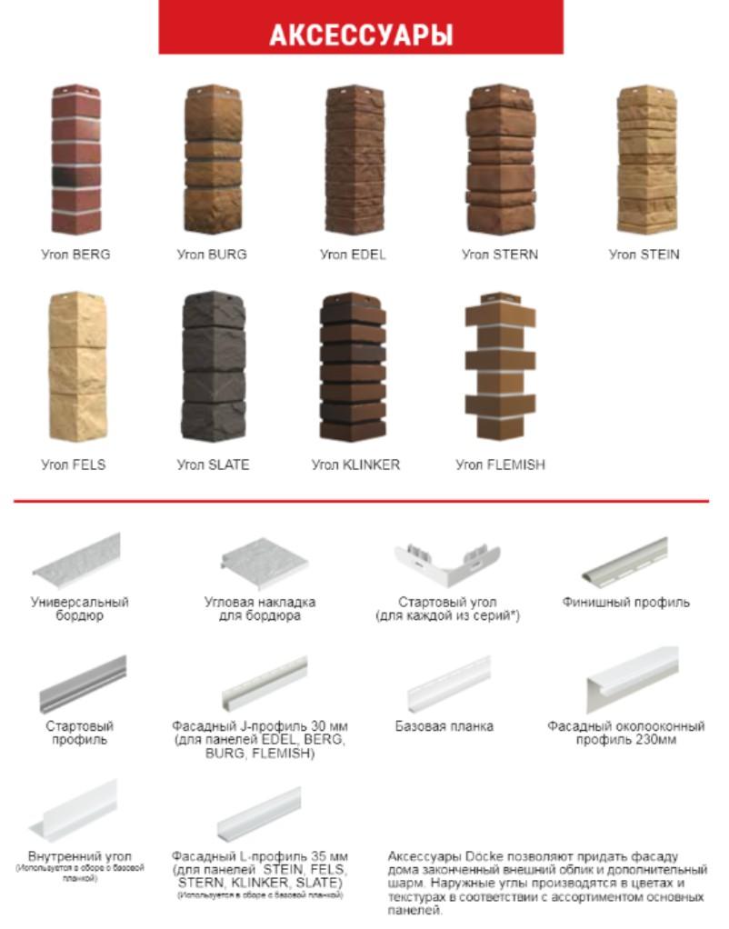 Монтаж фасадных панелей Docke, коллекция Stein (слоистый песчаник)